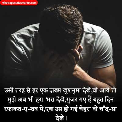 intezaar shayari images in hindi